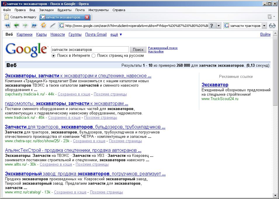 Результат оптимизации сайта chetra-spc.ru - 3-е место по запросу 'запчасти экскаваторов'