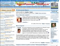 Веблог Чебоксаркий журнал