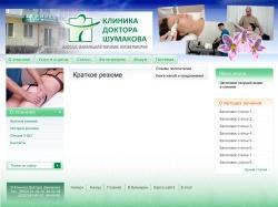 Клиника Доктора Шумакова