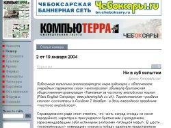 сайт газеты Компьютерра+Чебоксары