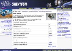 Чебоксарский Завод Генераторов Электром