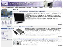 Сайт компании Форум-21