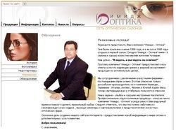Сайт компании Имидж-Оптика