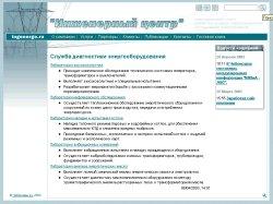 сайт инженерно-строительной Корпорации