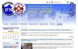 Сайт Детско-Юношеского Спортивного Клуба Сэнсэй, каратэ Кекусинкай, Чебоксары, Чувашия