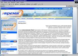 сайт чебоксарского рекламного агенства Время