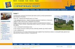 Санаторно-курортный комплекс Солнечный берег