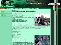 Сайт фестиваля Trampline