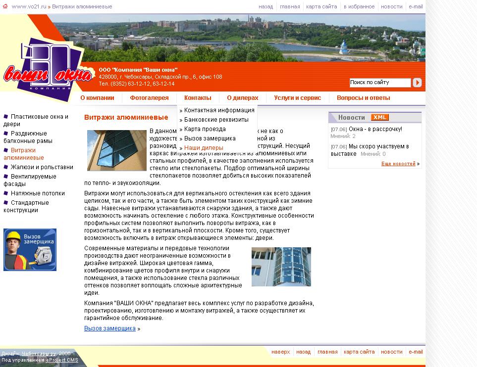 Создание интернет сайтов чебоксары официальный сайт школы 49 города севастополя