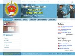 Сайт Чебоксарского филиала Нижегородской Академии МВД