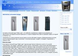 Аппараты очистки воды WaterLogic