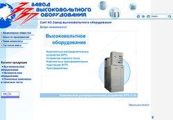 Завод высоковольтного оборудования